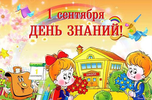 Поздравления c Днем знаний (1 сентября), для учеников